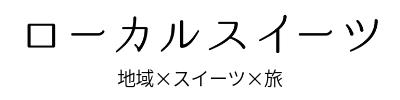 ローカル・スイーツ